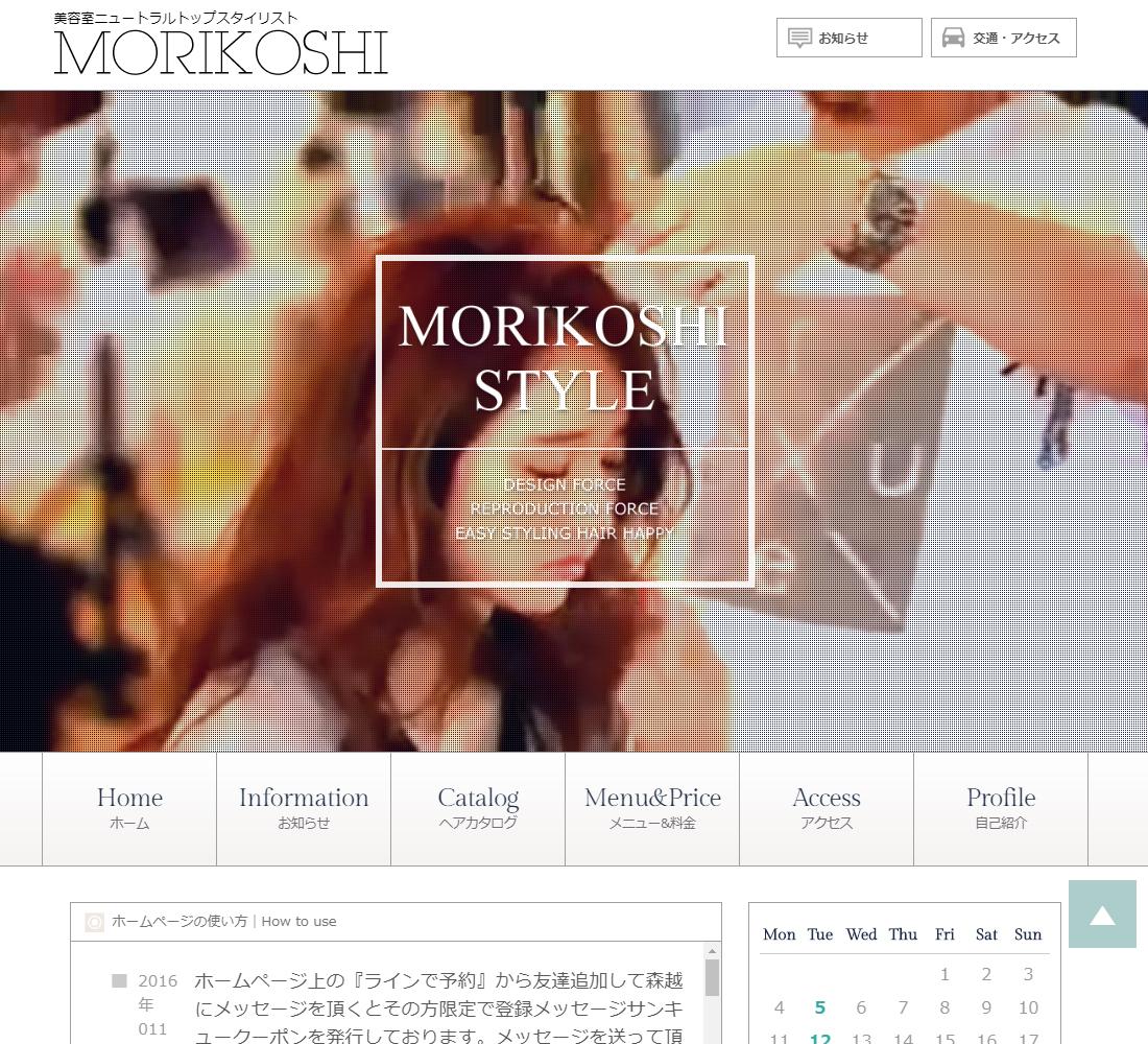 WEBデザイン「美容師」