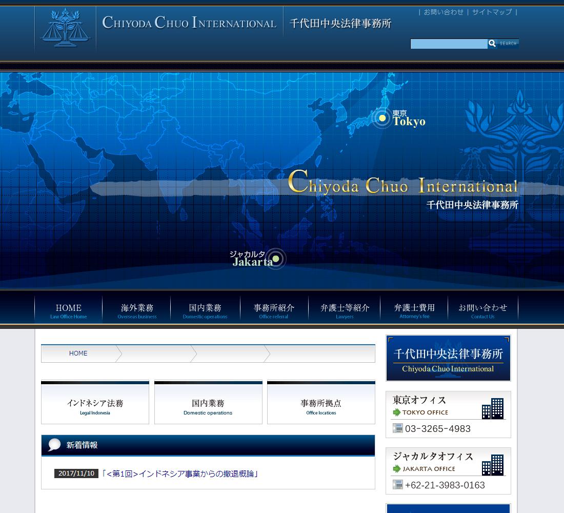 WEBデザイン「法律事務所」
