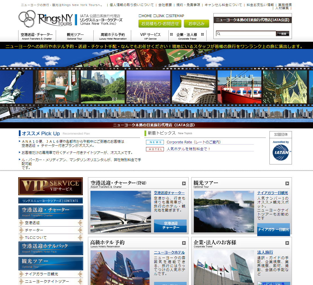 WEBデザイン「旅行会社」